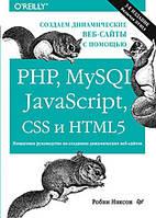 Создаем динамические веб-сайты с помощью PHP MySQL JavaScript CSS и HTML5 3-е издание Никсон Р
