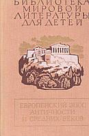 Библиотека мировой литературы для детей. Европейский эпос античности и средних веков