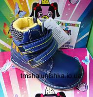 Ботинки для мальчика синие на липучках ортопедические Шалунишка