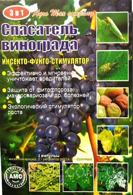 Спасатель винограда инсекто-фунго-стимулятор инструкция
