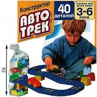 Конструктор Юника АвтоТрек-40