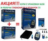 Комплект глюкометра +110 тест-полосок On Call® Plus