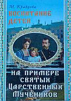 Воспитание детей на примере святых царственных мучеников. М. Кравцова.