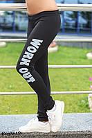 Спортивные лосины Work Out ластик № 116  н.м.