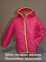 Куртка детская осень-весна № 4012 (рост: 98,104,110,116)