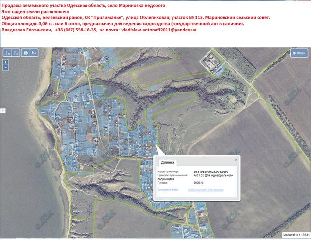 Продажа недорого земельного надела 6 соток в Одесской области, Беляевский район, село Мариновка