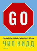 Go! Самая простая книга по графическому дизайну 10+ Кидд Ч