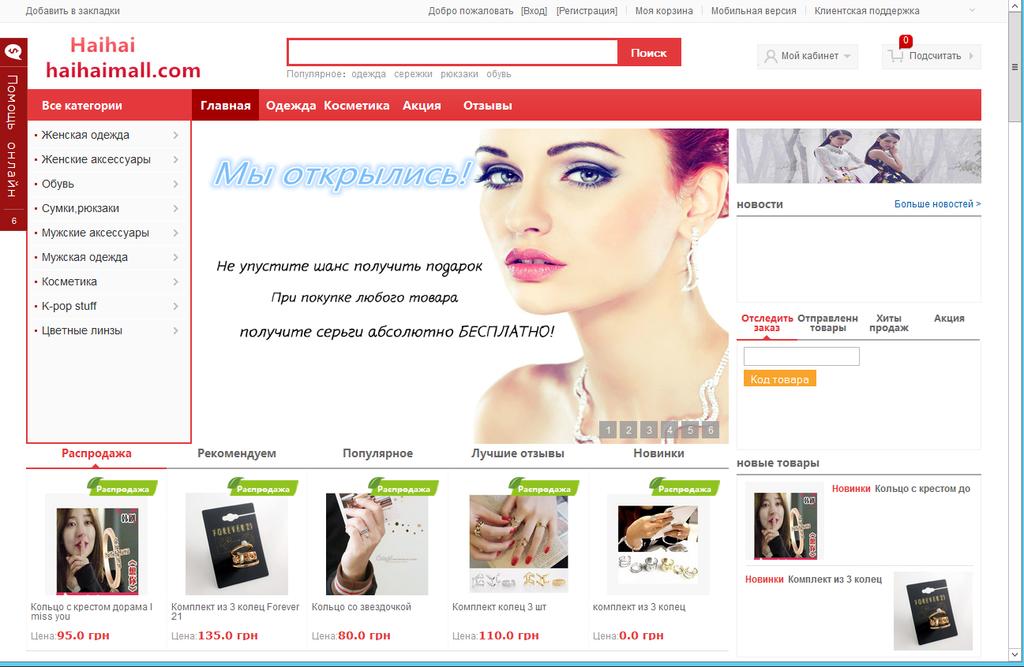 Крупный интернет-магазин одежды, обуви, косметики и аксессуаров