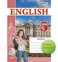 Робочий зошит з англійської мови 5 клас Нова програма До підручника Карп'юк О. Авт: Косован О. Вид-во: Підручники і Посібники