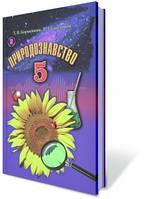 Природознавство, 5 кл. Автори: Коршевнюк Т.В., Баштовий В.І.