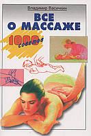 Все о массаже. Владимир Васичкин