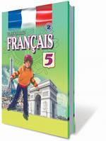 Французька мова, 5 кл. (5-й рік навчання). Автори: Клименко Ю.М.