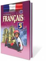 Французька мова, 5 кл. (для спец. шкіл з поглибленим вивченням французької мови). Автори: Клименко Ю.М.