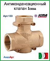 Антиконденсационный клапан Icma 1 1/4' 45°C