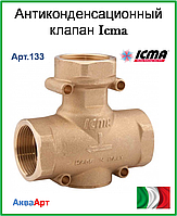 Антиконденсационный клапан Icma 1 1/4' 55°C