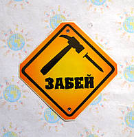 Наклейка на авто Забей