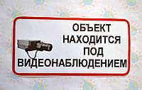 Наклейка Объект находится под видеонаблюдением