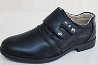 Туфли подростковые на мальчика, детская школьная обувь тм Том.м р.33,34,36,37,38