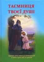Таємниця твоєї душі. Вибрані християнські оповідання й притчі для сім'ї та школи