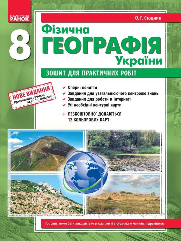 практичних стадник робіт о.г географії клас гдз 8 для з