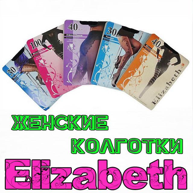 ELIZABETH КОЛГОТКИ оптом, носочки, гольфы