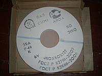 "Круг шлифовальный ПП 450х50х127 25А 40СМ1 (F46-K) (Белые) ""ВАЗ"""