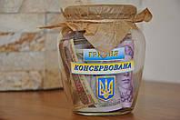 """Сувенирная банка с деньгами """"Гривня консервована"""""""