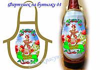 Фартук на бутылку №44