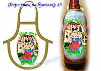 Фартук на бутылку №45