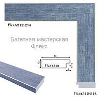 Рамки синего цвета для фото, вышивки, картин