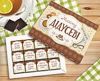 """Шоколадный набор  '''Моєму дідусеві"""" (12 плиточек х 5 гр.)"""