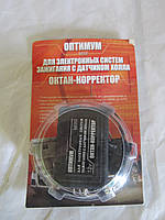 """Октан-корректор """"Оптимум"""" для бесконтактных систем зажигания на датчике Холла"""