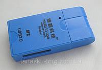 USB картридер microSD,miniSD,SD,MS - всё в одном!