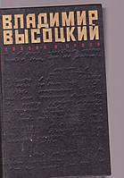 Владимир Высоцкий Поэзия и проза