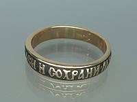 """Кольцо обручальное """"Господи спаси и сохрани"""" с устойчивым покрытием золота розового оттенка."""
