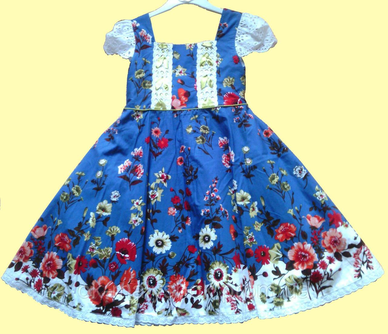 Нарядное Детское Платье Доставка
