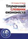 Гончаров С.М. Тлумачний словник економіста. Навчальний посібник рекомендований МОН України