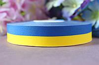 """Лента репсовая 2 см """"Флаг Украины"""" сине-желтого цвета"""