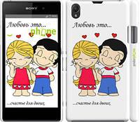 """Чехол на Sony Xperia Z1 C6902 Love is... """"1778c-38"""""""