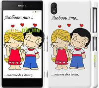 "Чехол на Sony Xperia Z2 D6502/D6503 Love is... ""1778c-43"""