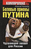 Болевые приемы Путина. Удушающий прием для России. Алексей Челноков