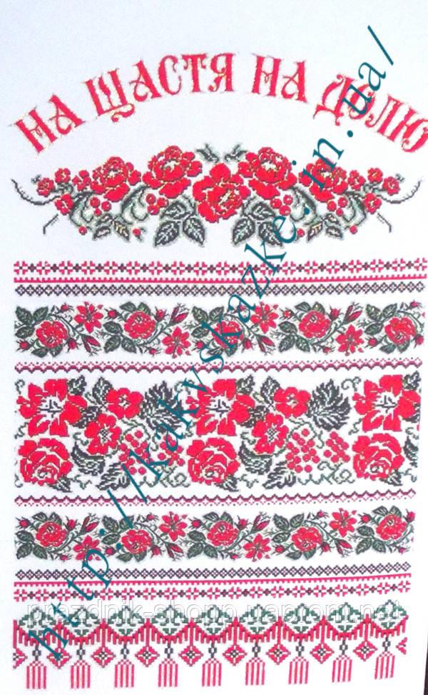Схема вышивки крестом для свадебного рушника под ноги 57