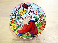 Интересный подарок - Тарелка Украина