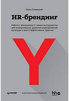HR-брендинг Работа с поколением Y, новые инструменты для коммуникации, развитие корпоративной культуры и еще 9 эффективных практик