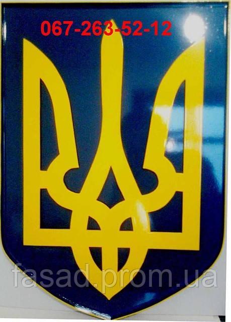 Купить герб украины киев харьков