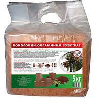 Кокосовый субстрат, брикет 5 кг.