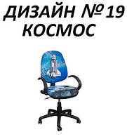 Кресло Поло 50/АМФ-5 Дизайн Космос №19 (АМФ-ТМ)