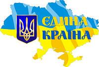 День независимости Украины с подарками и скидками!
