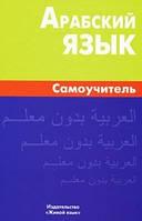 В. Н. Болотов Арабский язык. Самоучитель