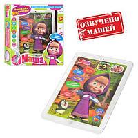 Интерактивная игрушка обучающий планшет «Маша» 2246 R I